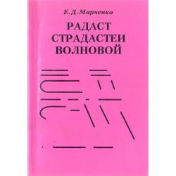 Радаст Страдастеи Волновой №10