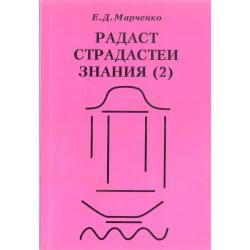 Радаст Страдастеи Знания ч2,26