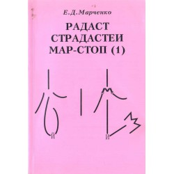 Радаст Страдастеи Мар-Стоп 1, №29