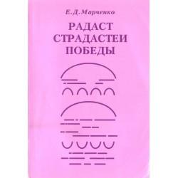 Радаст Страдастеи Победы, №1