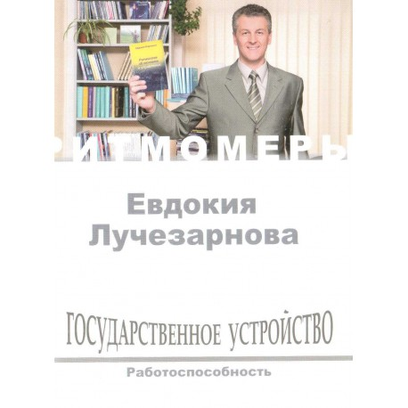 """Ритмомера """"Государственное устройство"""""""