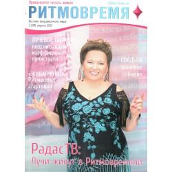 """Газета """"Ритмовремя"""" №101 апрель 2013"""