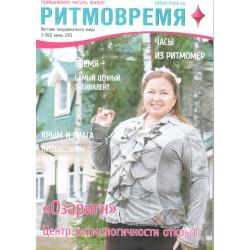 """Газета """"Ритмовремя"""" №102 июль 2013"""