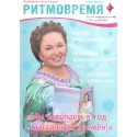 """Газета """"Ритмовремя"""" №104 декабрь 2013"""