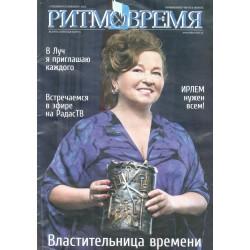 """Газета. Спецвыпуск с Радаста """"Юбилей"""""""
