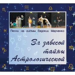 За завесой тайны астрологической CD