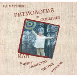 Ритмология от события ( 4 диска)