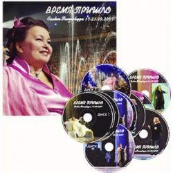 Время пришло (Радаст) DVD