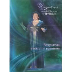 Презентация ИРЛЕМ.Вскрытие капсулы времени.Киев DVD