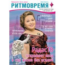 Газета «Ритмовремя». Номер 108.