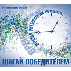 Шагай победителем, CD