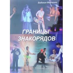 Границы знакорядов DVD