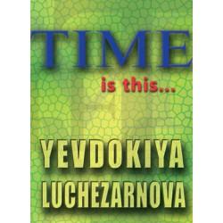 Время это так… на английском языке