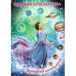 Времена календарей изд. 2013