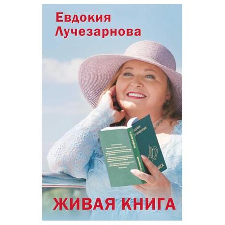 Живая книга, 9-е изд.