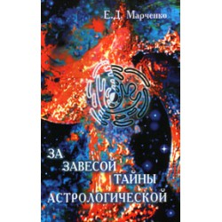 За завесой тайны Астрологической (новая)