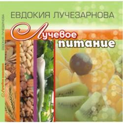 Лучевое питание (новое издание)