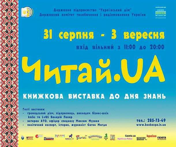 Выставка Читай.UA