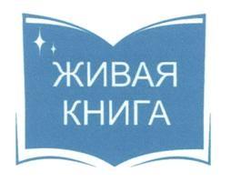 "Салон-магазин ""Живая книга"""